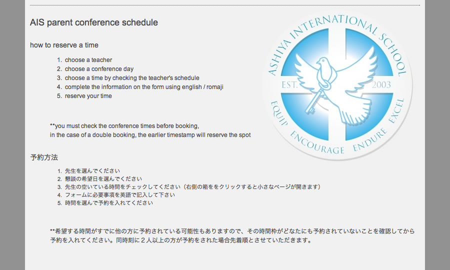 international school conference form